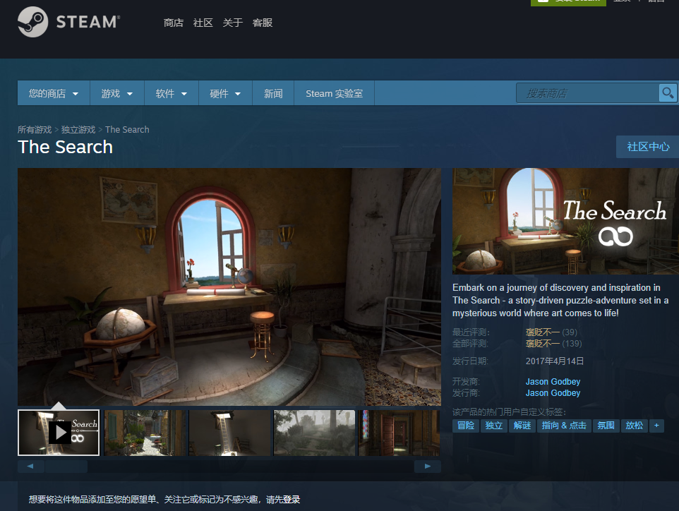 steam商店免费领取The Search