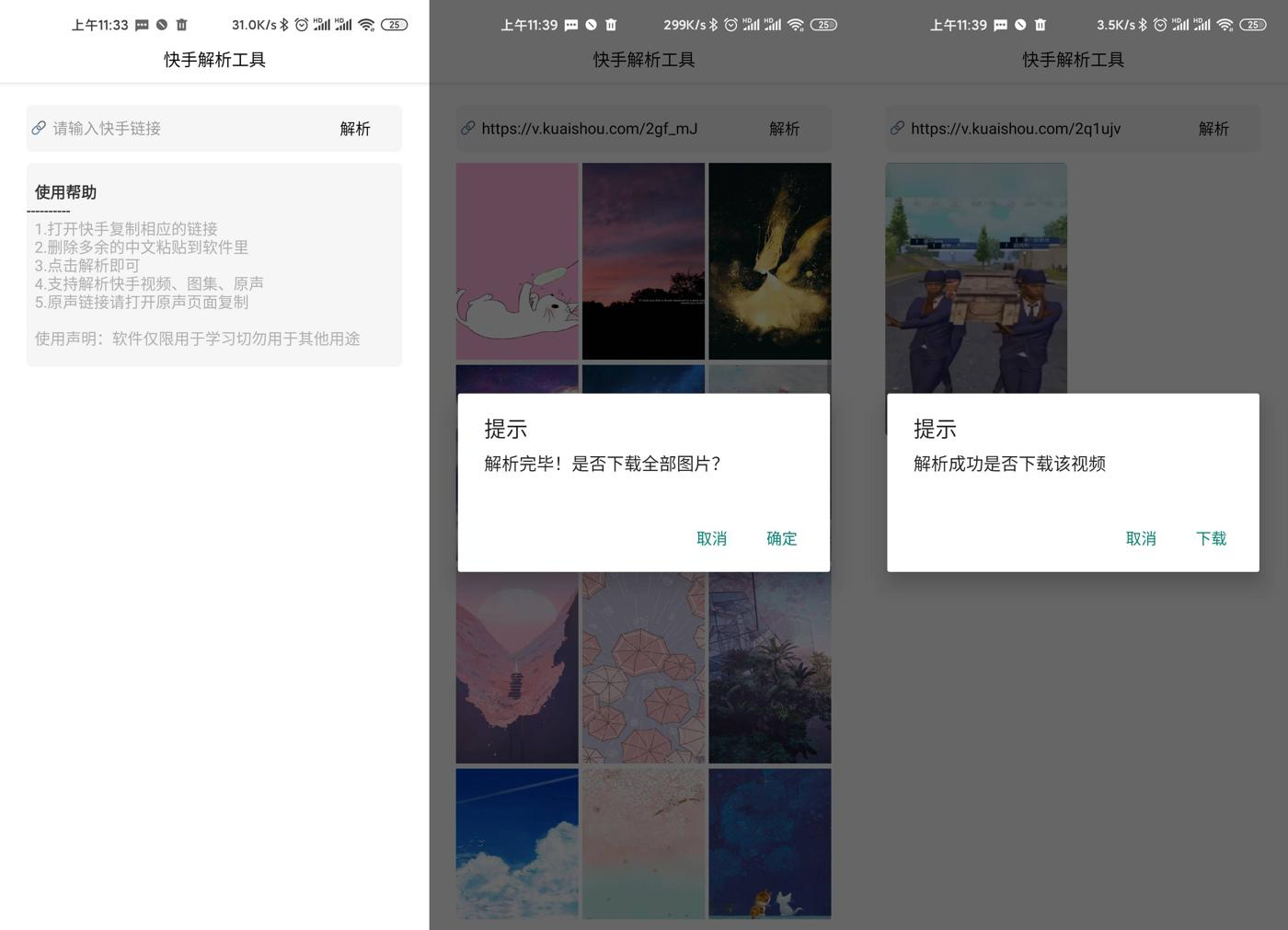 Android快手视频图集解析下载
