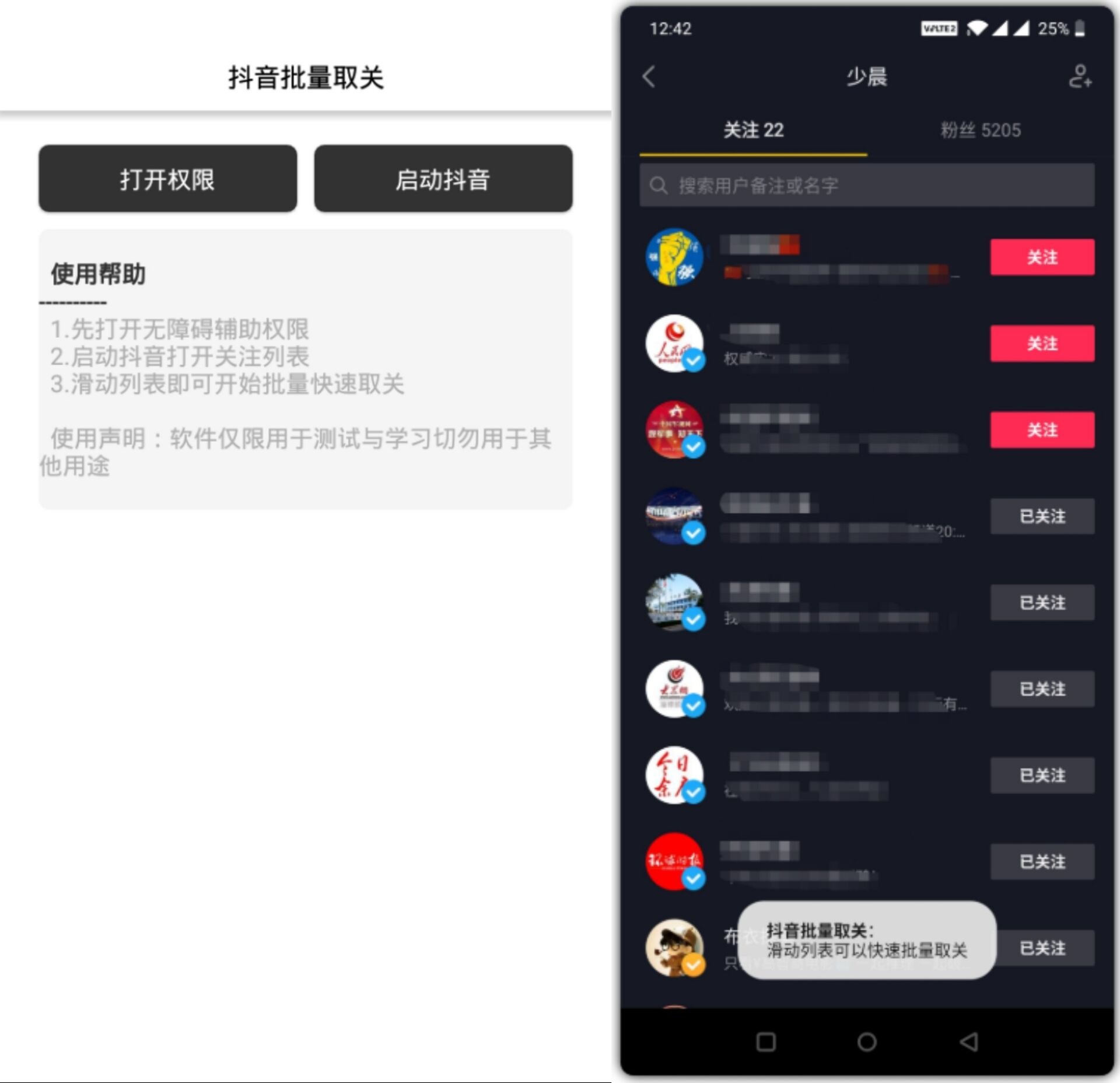 Android抖音一键批量取关神器